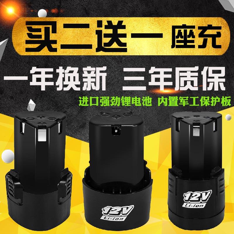 12V дрель аккумулятор пистолет алмаз электрический инструмент отвертка партия тип зарядки фонарик алмаз батарея зарядное устройство бесплатная доставка