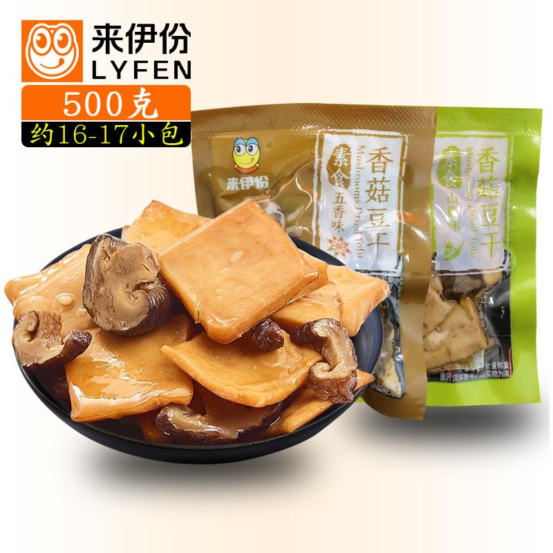 来伊份香菇豆干500g小包装五香味山椒豆腐干豆制品来一份休闲零食