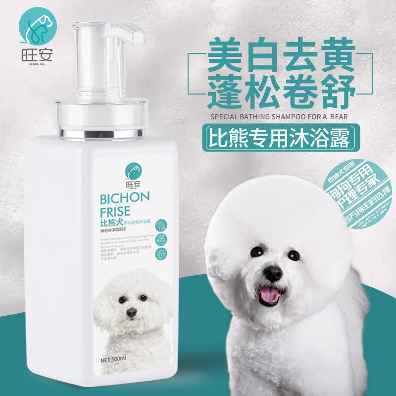 比熊専用入浴剤白毛美白白除菌幼犬ペット犬犬風呂用品シャンプー