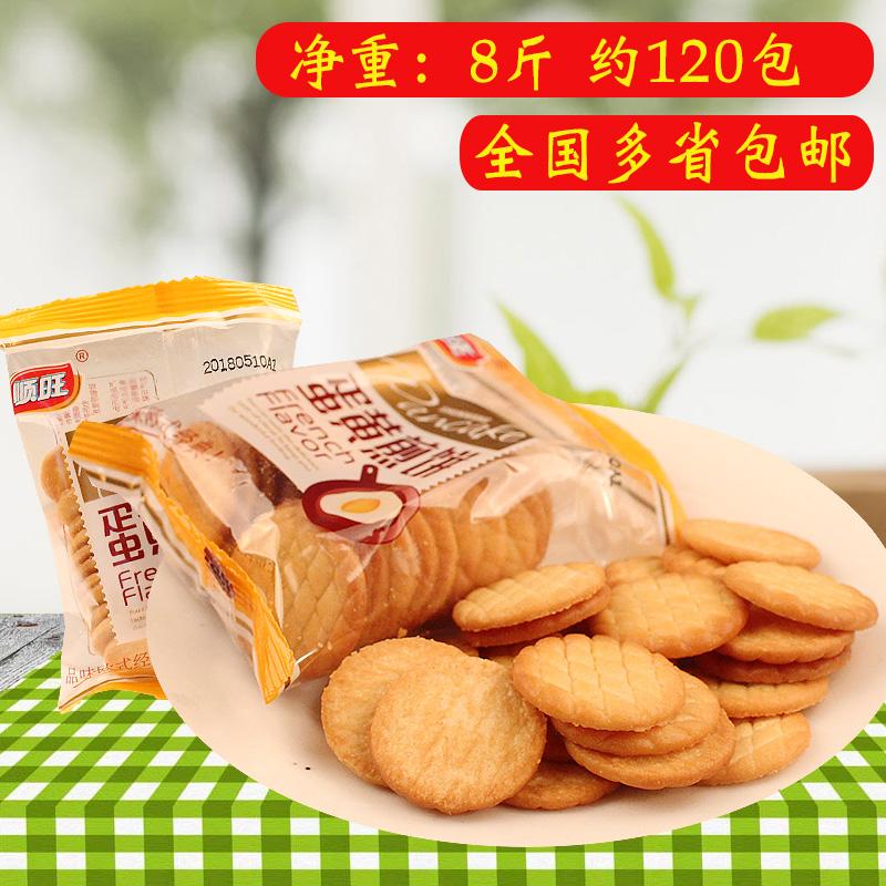 顺旺蛋黄煎饼5斤整箱多省包邮蛋圆小饼干鸡蛋煎饼雪花酥饼干零食