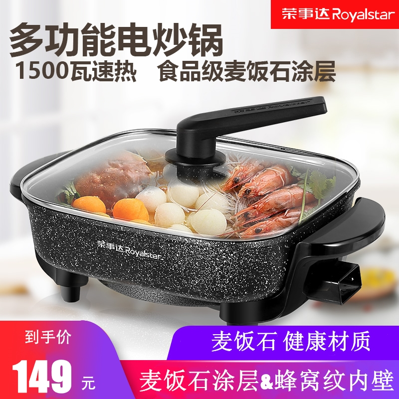 荣事达鸳鸯电火火锅家用大容量多功能麦饭石电热锅韩式麦饭石不粘图片