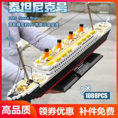 信宇盘古PG15005铁达尼号大型邮轮拼装积木玩具泰坦尼克号模型moc