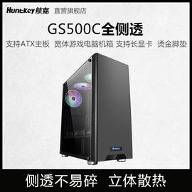 航嘉GS500C电脑机箱可rgb水冷ATX台式机箱侧透大板中塔机箱图片