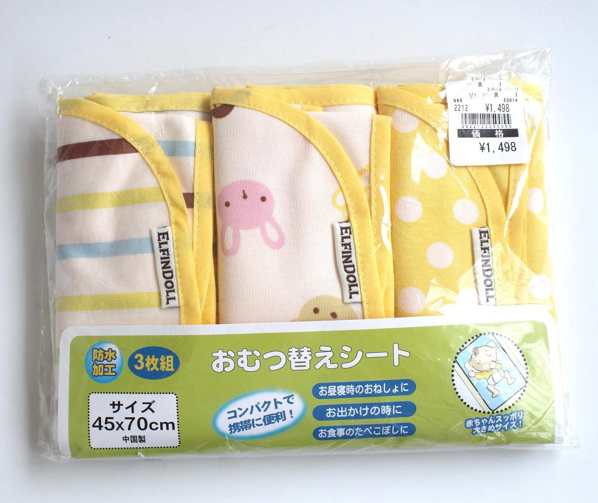 满42.00元可用1元优惠券出口日本婴儿可洗防水薄中号隔尿垫