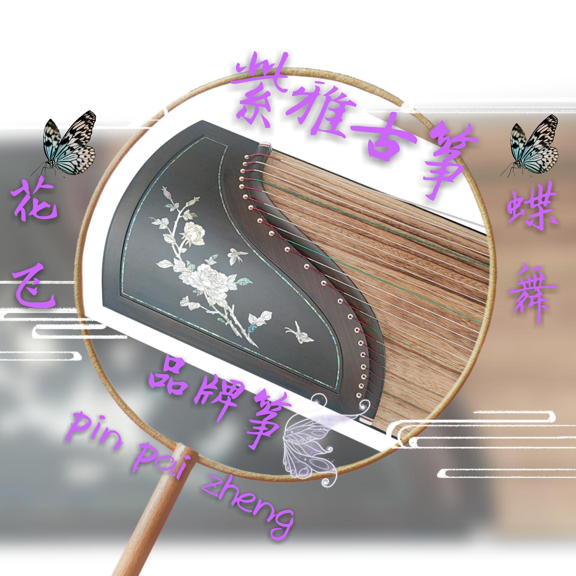 紫雅古筝花飞蝶舞新品工艺专业演奏考级初学者琴筝乐器