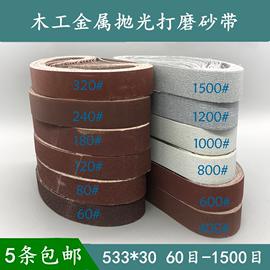热砂带微型电动砂带机600目抛光砂带打磨机砂带木工砂带机30*533