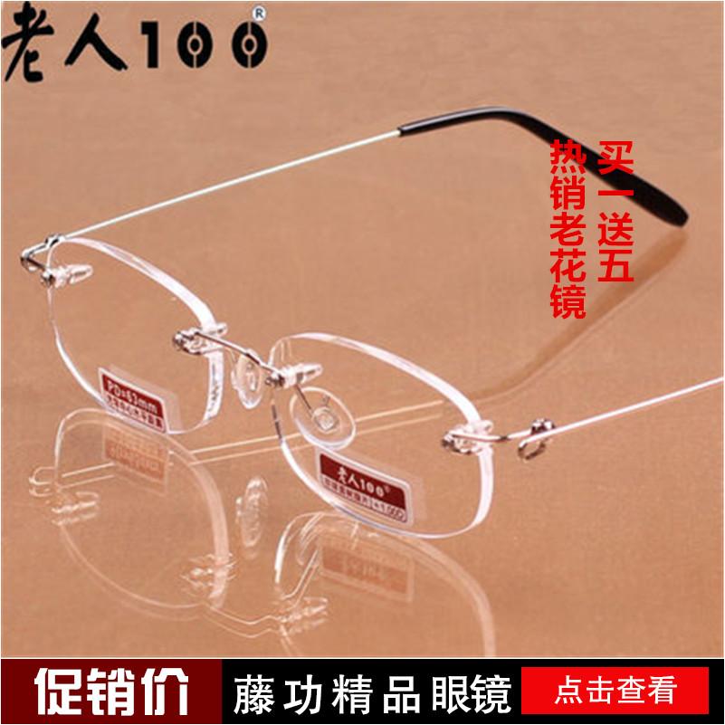 老人100老花镜 年轻舒适超轻无框记忆休闲时尚男女式老花眼镜包邮