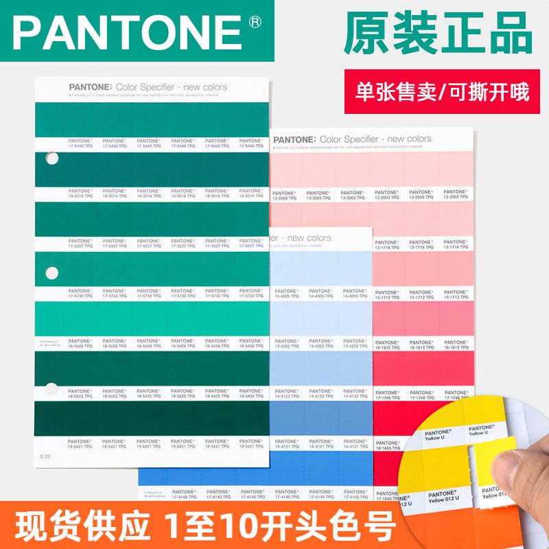 PANTONE单张色彩潘通色卡国际标准单张可撕色票C卡U卡金属TPG色卡
