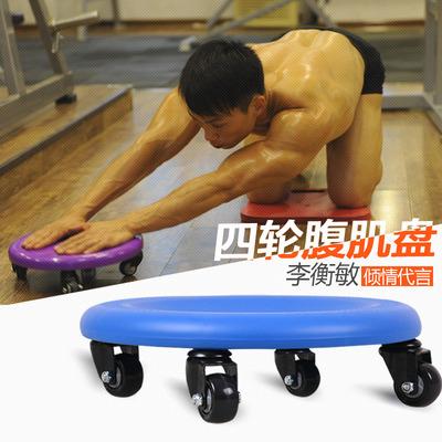 健腹盘健身腹肌盘四轮腹肌训练盘核心万向运动滑轮板滑盘卷腹收腹