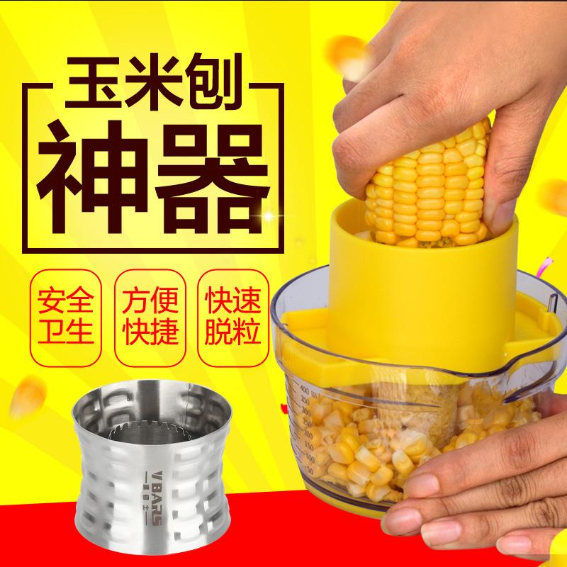 剥玉米神器家用剥离器脱粒器掰削刮拨刨玉米粒工具不锈钢玉米刀