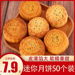 小月饼广式迷你老五仁软皮月饼散装豆沙多口味休闲老式传统中秋节