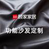 顾家家居皮艺功能沙发客厅组合产品定制链接