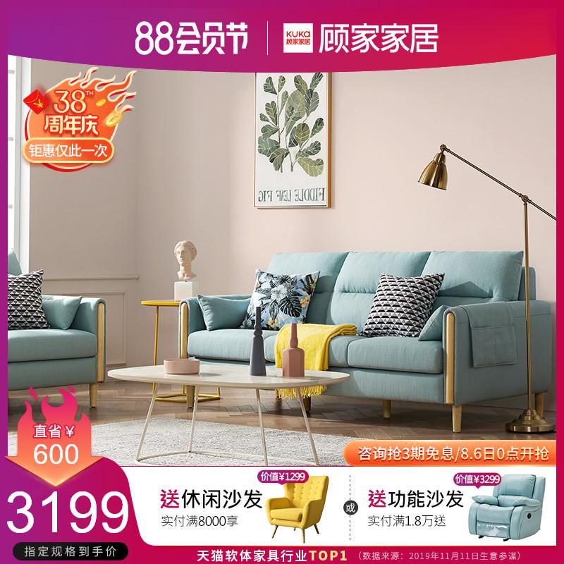 顾家家居惠致系列北欧风格布艺沙发简约现代客厅组合套装家具2052