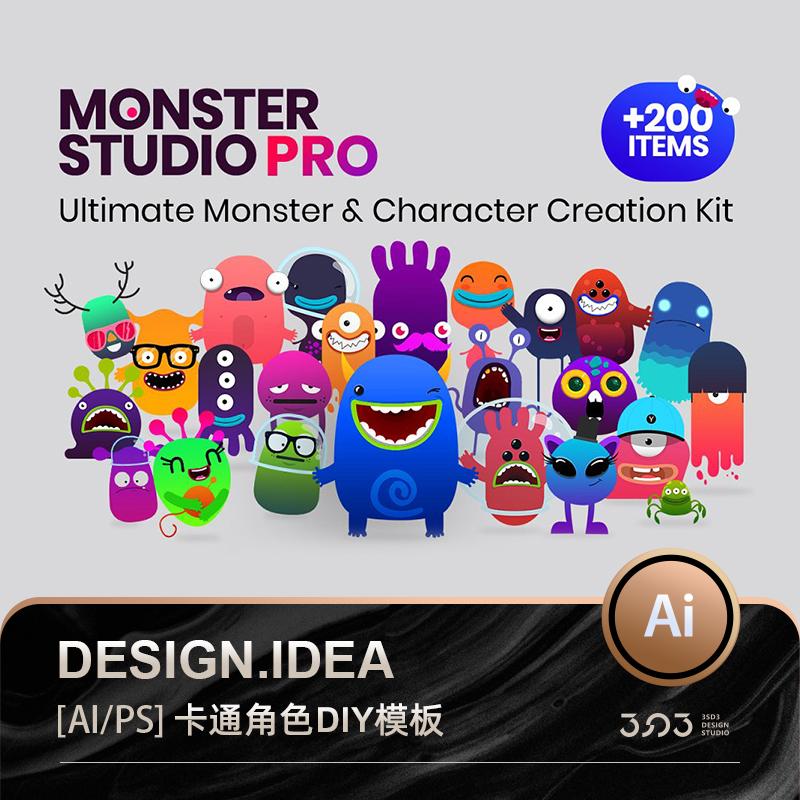 3 SD 3高級精選品カスタムDIY漫画イラストキャラクターIPキャラクターベクトルデザイン素材