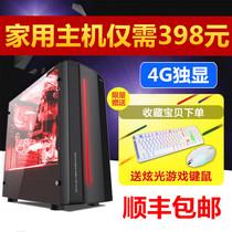 兼容机顺丰包邮diy组装机双核办公主机四核独显游戏全新台式电脑