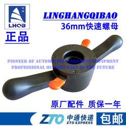 领航汽保动平衡仪平衡机配件平衡机快速螺母内径36mm轮胎螺母出口