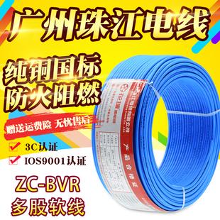 广州珠江国标阻燃BVR1.5 2.5 4 6平方多股铜线铜芯软电线散剪50米