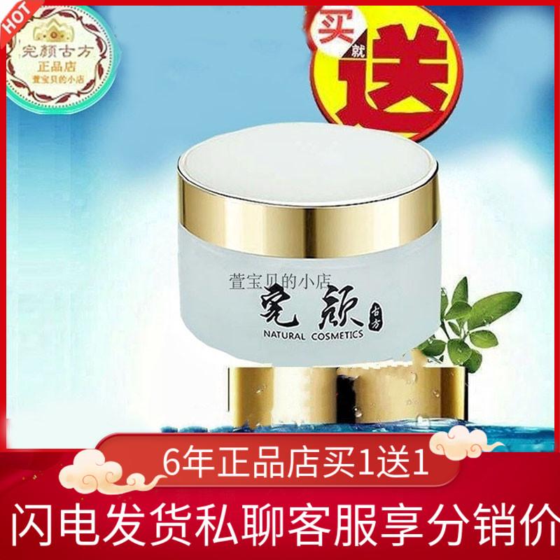 完顔古方化粧品の水分子コラーゲンは臻完顔阿童補水提亮新款58グラムで郵送します。