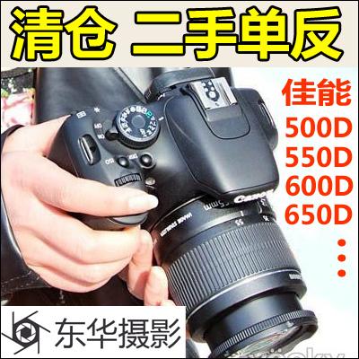 佳能EOS 550D套机(18-55mm)二手入门级单反相机数码高清旅游600D