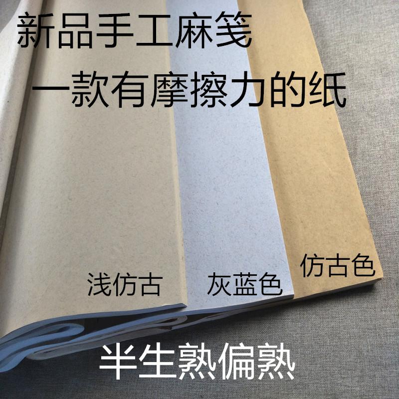 书法创作作品国展专用半生熟六尺大篆隶书半生熟麻纸麻笺粗糙宣纸