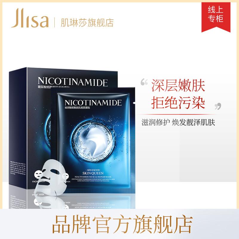 Moisture JLISA肌琳莎玻尿酸烟酰胺肌底面膜贴