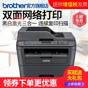 领20元券购买兄弟DCP-7180DN激光多功能打印机一体机复印扫描有线网络自动双面打印家用办公A4