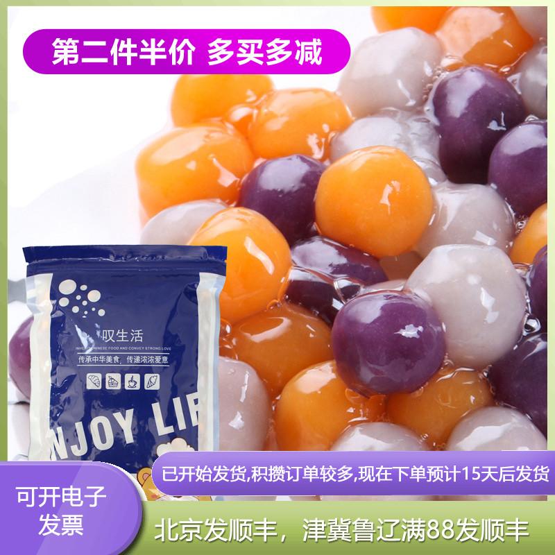芋圆小圆子500g迷你手工地瓜粉圆组合成品甜品珍珠奶茶店专用材料