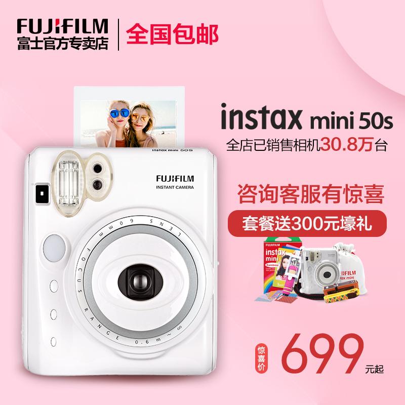 富士instax mini50s 一次成像照相机套装 套餐含拍立得相纸