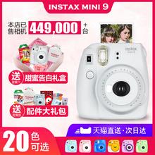 Fujifilm富士可爱相机7升级mini9套餐含拍立得相纸女学生儿童11