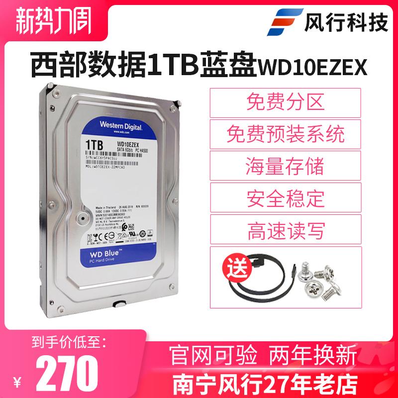 国行全新WD/西部数据 WD10EZEX1T台式机西数1TB1000G蓝盘机械硬盘