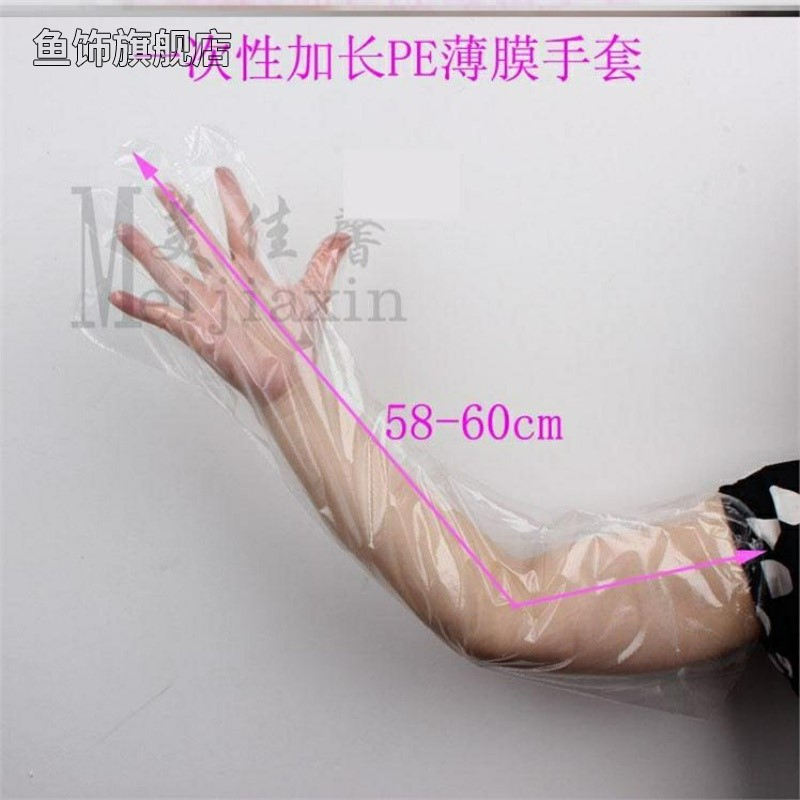 Wear resistant plastic disposable long sleeve gloves for washing dishes