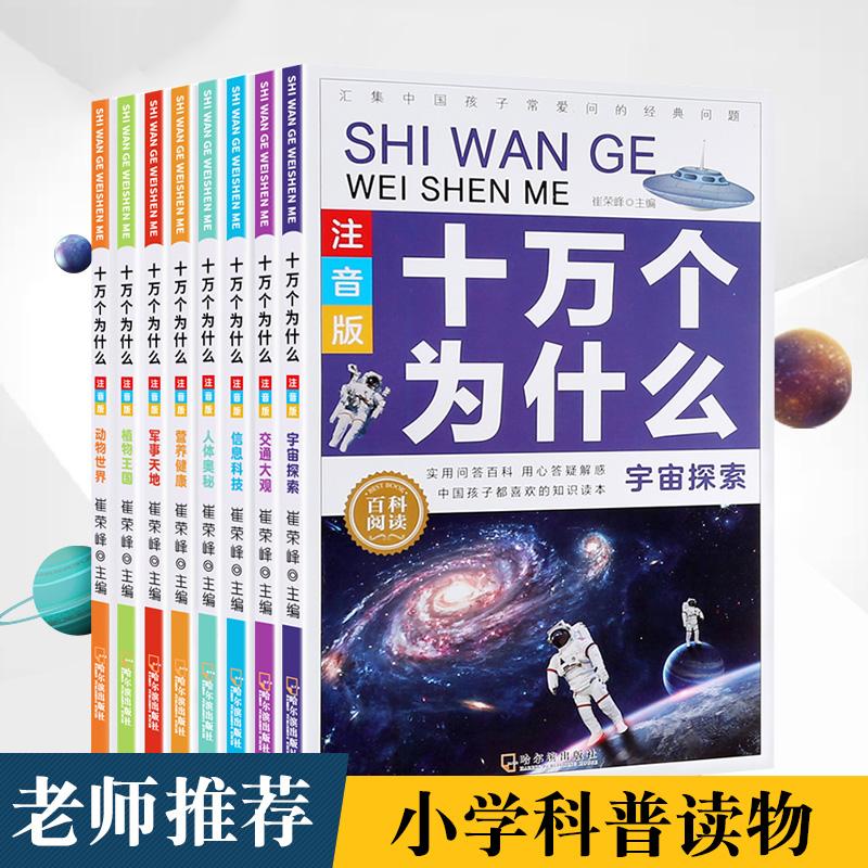正版全套8册儿童十万个为什么小学版注音版 小学生课外阅读书籍 中国少年儿童百科全书大百科幼儿读物少儿地理动物宇宙科学课外书
