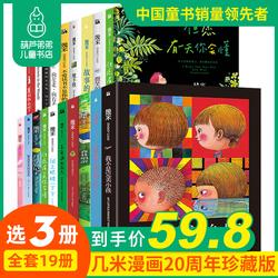 任选3本 几米漫画全集正版 全套 月亮忘记了 我不是完美小孩 幾米创作20周年绘本漫画书籍 几米成人绘本漫画书经典畅销故事书台湾