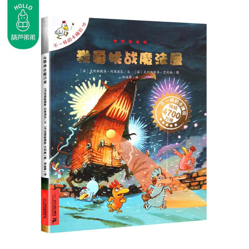 不一的卡梅拉15我要挑战魔法屋 0至9周岁幼儿园读物宝宝书籍 小学生漫画书 童书 儿童读物 绘本阅读 儿童故事书 儿童文学