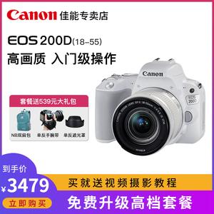 领20元券购买Canon/佳能 EOS 200D单反相机18-55mm套机男女生入门级照相机高清数码旅游 时尚小巧便携 翻转触摸屏美颜自拍