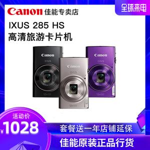 【正品行货】Canon/佳能 IXUS 285 HS数码相机高清旅游家用长焦小型卡片机傻瓜照相机迷小相机 小型便宜老人