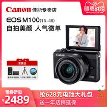 Canon/佳能m100微单相机学生入门级eos15-45套机小型 高清 旅游微单数码相机自拍美颜女学生微单拍vlog照相机