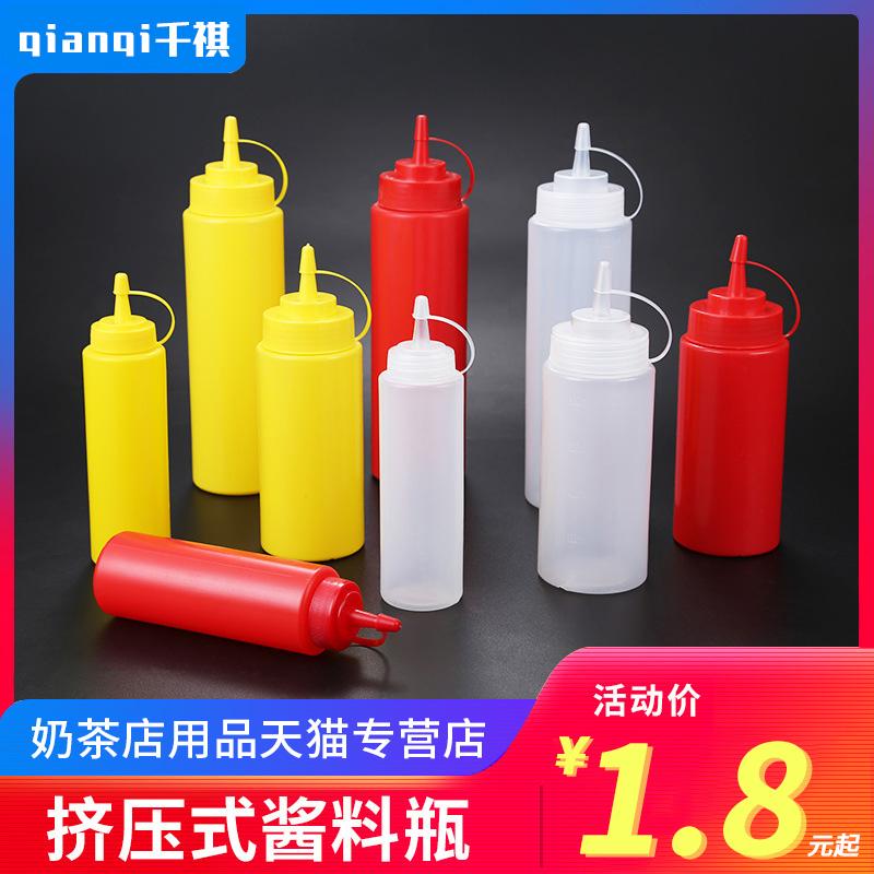 番茄酱挤酱瓶蜂蜜挤压瓶裱花嘴沙拉瓶尖嘴酱油醋酱料瓶挤果酱瓶
