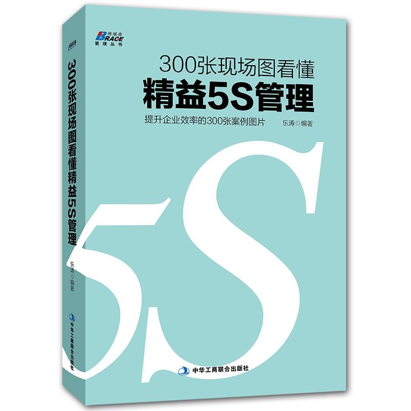 300张现场图看懂精益5S管理 提高企业效率的300张案例图片 企业管理书籍畅销书 经营管理方面的书籍领导力 5S企业管理书籍畅销书