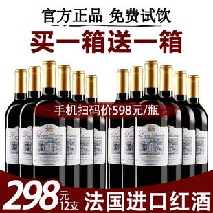买一箱送一箱法国原瓶进口红酒干红葡萄酒整箱6支装原装珍藏包邮