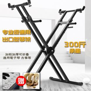 加粗电子琴架子支架可折叠61键X通用型合成器88键古筝电钢架家用