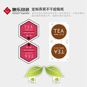 茶包不干胶贴纸通用可定制快印彩印标签吊卡纸袋尼龙袋