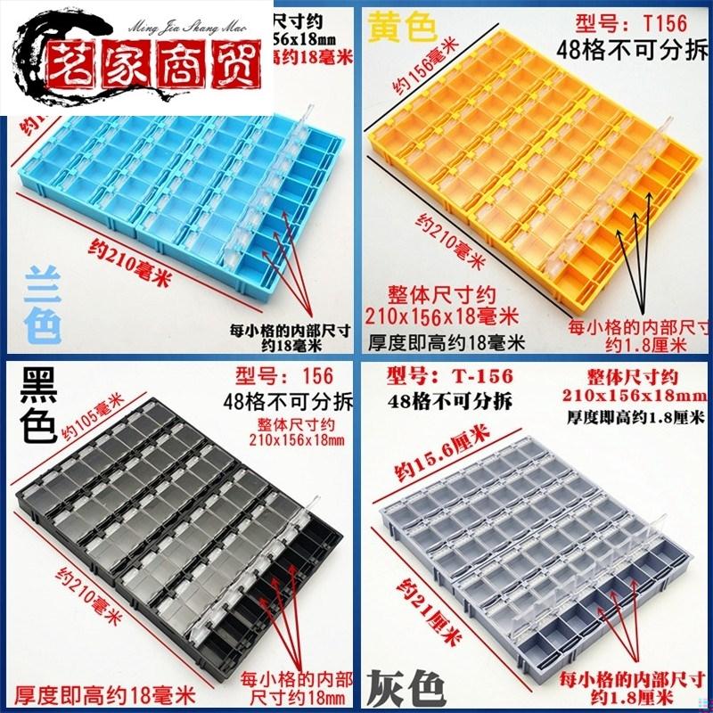48格曼贝SM贴片盒 电子元件盒元器件盒手机芯片螺丝收纳盒零件