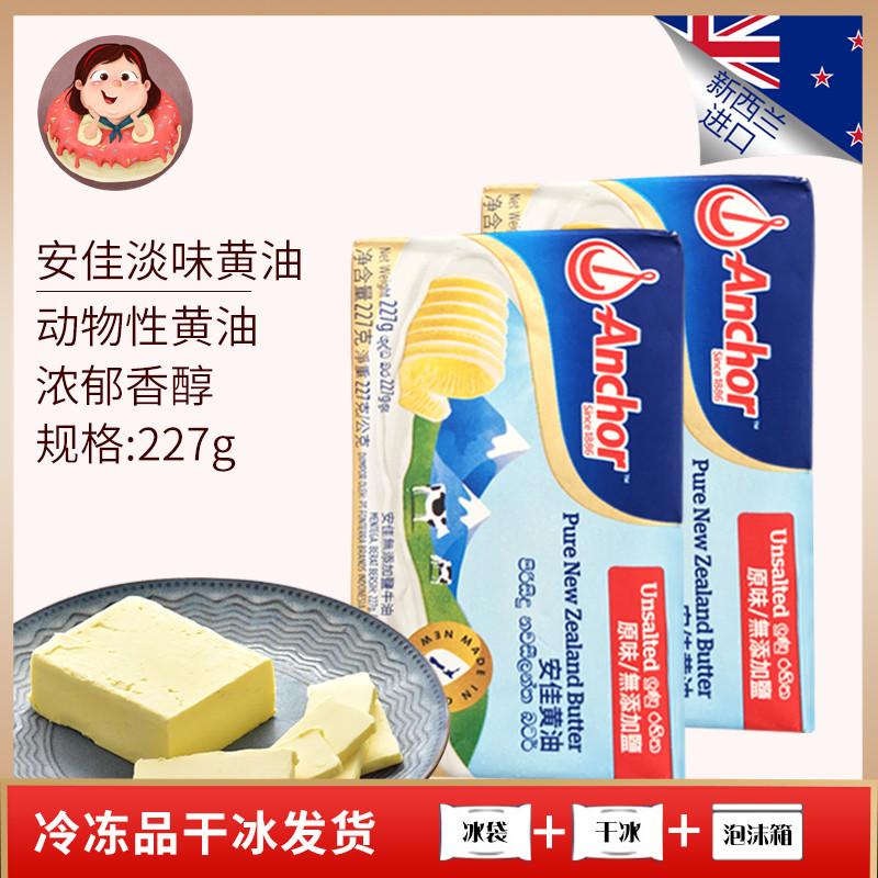 满29.80元可用1元优惠券安佳块动物淡味非无盐牛排食用黄油