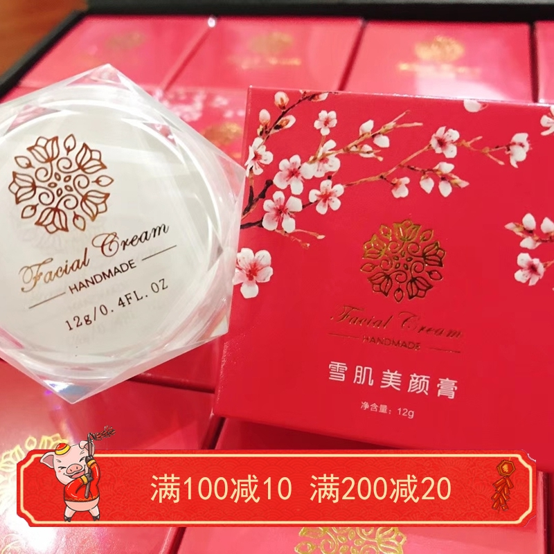 Genuine pearl cream such as yanxueji beauty cream whitening, smoothing acne print, pregnant women and children can act as agents