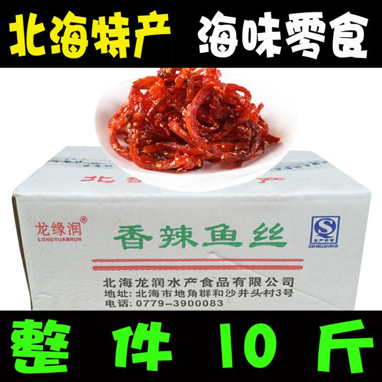 斤10麻辣鱼仔一件北海龙润芝麻蜜汁香辣鳗鱼丝整箱批发海味零食