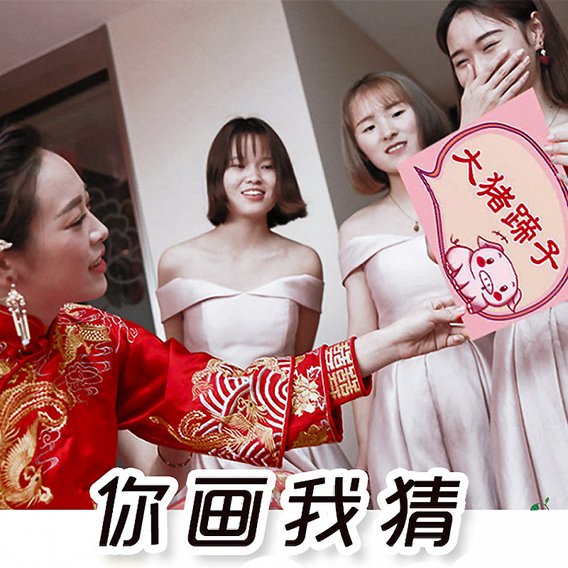 You draw me guess the game wedding door blocking artifact look at the picture figure guess the word trick the best man annual meeting group build card props