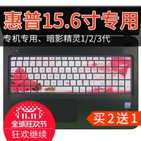 Hewlett-packard 15.6 дюймовый свет тень ночь тень гений 2pro 3 поколение ноутбук компьютер клавиатура пыленепроницаемый защита фольга