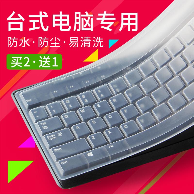 台式机电脑键盘贴膜 联想hp机械通用型凹凸透明垫子 保护套防尘罩