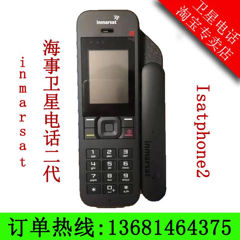 海事卫星电话手机inmarsat 海事电话二代 isatphone2 2代简体中文